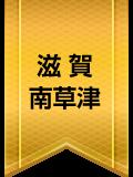 滋賀 オーダースーツ専門店