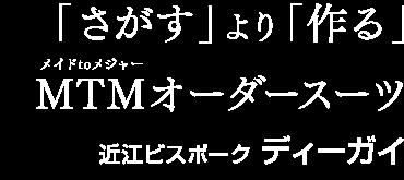 滋賀 オーダースーツ専門店 近江ビスポーク ディーガイ